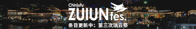 Zuiunfes2019 Banner.png