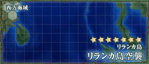 里兰卡岛空袭
