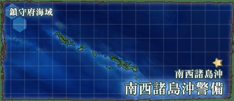 南西群岛近海
