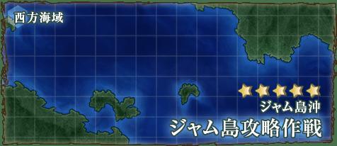 爪姆岛攻略作战